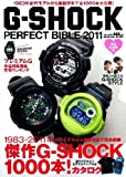 G-SHOCK PERFECT BIBLE 2011 (Gakken Mook)