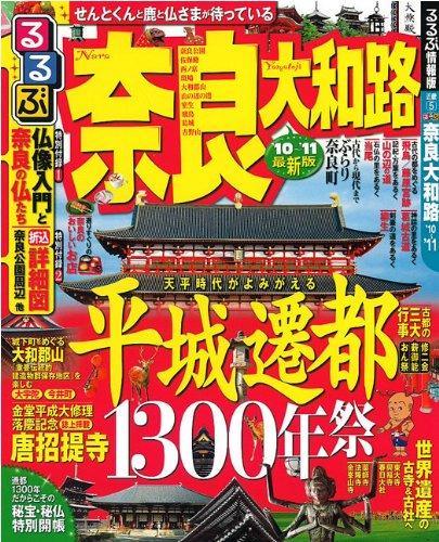 るるぶ奈良 大和路'10~'11 (るるぶ情報版 近畿 5)