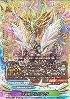 バディファイトX(バッツ)/天晶竜 アルドアトラ(シークレット)/レインボーストライカー