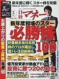 日経マネー 2017年 05 月号 [雑誌]