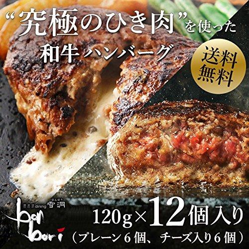 【ミックス】究極のひき肉で作る 牛100% ハンバーグステーキ プレーン&チーズ 盛合せ 120g×12個入り(プレーン120g×6、チーズ入り120g×6)