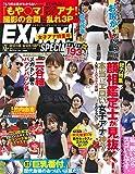 エキサイティングマックス! Special 127 (エキサイティングマックス!  2018年11号増刊) [雑誌]