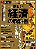 新しい経済の教科書2013~2014年版 (日経BPムック 日経ビジネス)