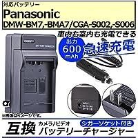 AP カメラ/ビデオ 互換 バッテリーチャージャー シガーソケット付き パナソニック DMW-BM7,-BMA7,/CGA-S002,-S006 急速充電 AP-UJ0046-PSBMA7-SG