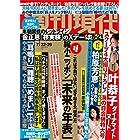 週刊現代 2017年7月22日・29日号 [雑誌]