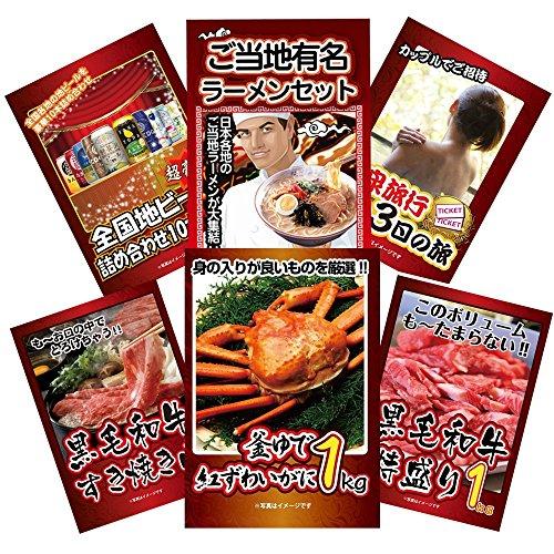 景品セット 6点 …釜茹で紅ズワイガニ 1kg、黒毛和牛肉、...