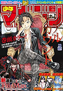 Weekly Shonen Magazine 2018-23 (週刊少年マガジン 2018年23号)