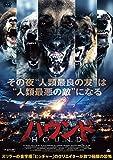 ハウンド[DVD]