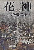 花神〈1〉 (1972年)