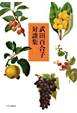 武田百合子対談集 (単行本)
