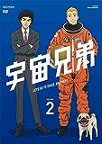 宇宙兄弟 2 [DVD]
