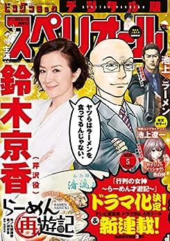 [雑誌] ビッグコミックスペリオール 2020年05号