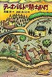 テーオバルトの騎士道入門 (童話パラダイス)