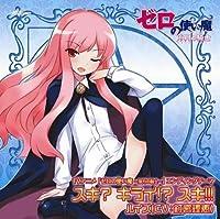Suki ?Kirai!?Suki!!! by Rie Kugimiya (2007-08-08)