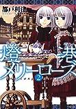 燈港(トウラン)メリーローズ 2 (花とゆめコミックス)