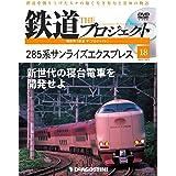 鉄道 ザ・プロジェクト 18号 [分冊百科] (DVD付)