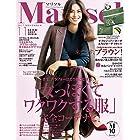Marisol (マリソル) 2017年11月号 [雑誌]