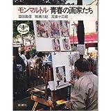 モンマルトル 青春の画家たち (とんぼの本)