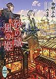砂の城 風の姫 (講談社X文庫)