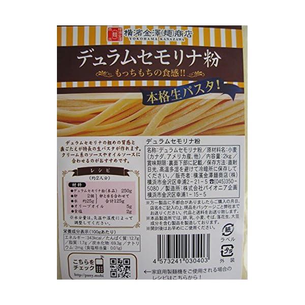 横濱金澤麺商店 デュラムセモリナ粉 2㎏の紹介画像2