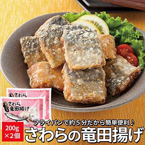 さわら 竜田揚げ 200g×2個 国産 サバ使用 三重県加工 フライパンで焼くだけの簡単調理 MEG 冷凍