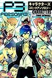 ペルソナ3キャラクターズコミックアンソロジー (火の玉ゲームコミックシリーズ)