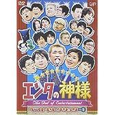 エンタの神様 ベストセレクション Vol.1 [DVD]