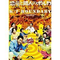 恐竜と隣人のポルカ (PARCO劇場DVD)