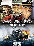 ノーザン・リミット・ライン 南北海戦(字幕版)