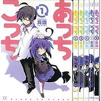あっちこっち コミック 1-6巻セット (まんがタイムKRコミックス)