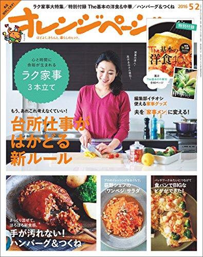 オレンジページ 2016年 5/2号 [雑誌]