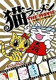 猫ラーメンTHE MOVIE―猫ラーメン番外編 (BLADE COMICS) 画像
