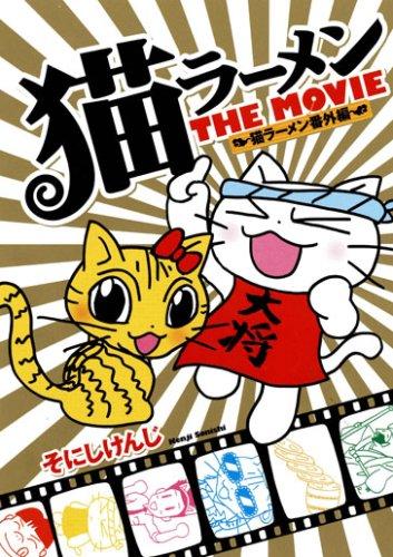 猫ラーメンTHE MOVIE―猫ラーメン番外編 (BLADE COMICS)の詳細を見る