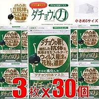 【3枚入りx30個1ケース】さらに進化したダチョウ抗体マスク(小さめ3枚入)×30個(4562239778038-30)