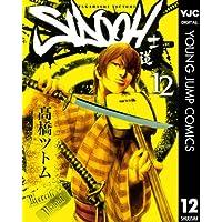 SIDOOH―士道― 12 (ヤングジャンプコミックスDIGITAL)