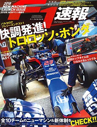 F1速報 2018年 3/16号 NEWマシン情報号