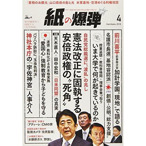 月刊紙の爆弾 2018年 04 月号 [雑誌]