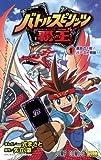 バトルスピリッツ覇王 1 (ジャンプコミックス)