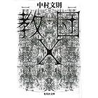 教団X (集英社文庫 な 54-2)