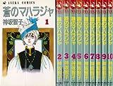 蒼のマハラジャ 1~最新巻(あすかコミックス) [マーケットプレイス コミックセット]