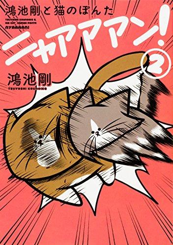 鴻池剛と猫のぽんた ニャアアアン! 2の詳細を見る