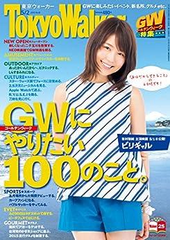 [TokyoWalker編集部]のTokyoWalker東京ウォーカー 2015 No.8 [雑誌]
