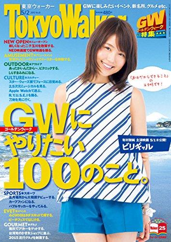 TokyoWalker東京ウォーカー 2015 No.8<TokyoWalker> [雑誌]