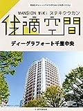 ディーグラフォート千里中央のマンション情報 - 周辺環境や治安など住んでみて初めて分かる体験談等まとめました マンションwiki「住適空間」