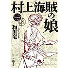 歴史・時代小説