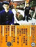 早稲田文学 2016年秋号 (単行本)