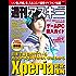 週刊アスキー No.1133 (2017年7月4日発行) [雑誌]