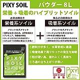 PIXY SOIL ピクシーソイル パウダー (8リットル)