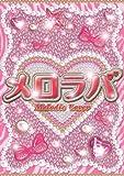 メロラバ(Melodic Lover) [DVD]