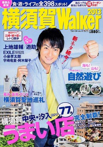 ウォーカームック  61804‐62  横須賀Walker2013 (ウォーカームック 358)